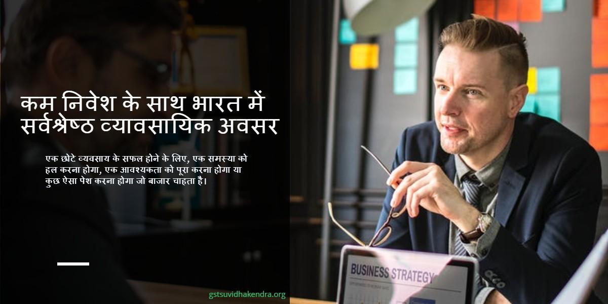 कम निवेश के साथ भारत में सर्वश्रेष्ठ व्यावसायिक अवसर