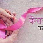 कैंसर बीमा पर निरीक्षण