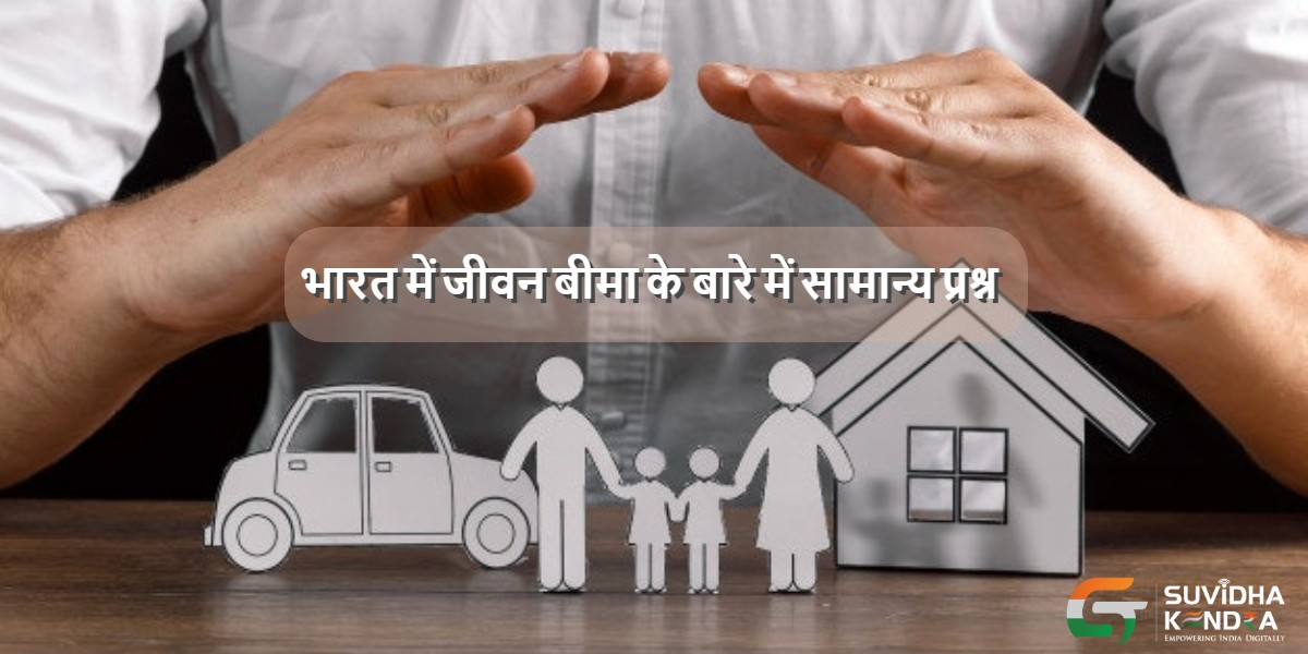 भारत में जीवन बीमा के बारे में सामान्य प्रश्न
