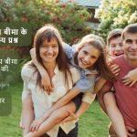 भारत में स्वास्थ्य बीमा के बारे में सामान्य प्रश्न