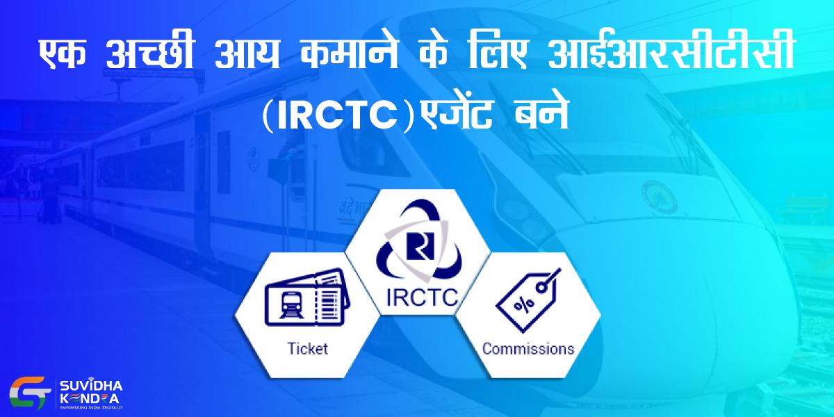 एक अच्छी आय कमाने के लिए आईआरसीटीसी (IRCTC) एजेंट बने