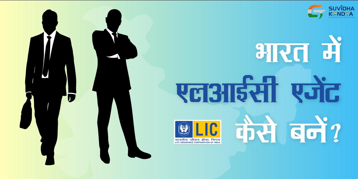भारत में एलआईसी एजेंट कैसे बनें