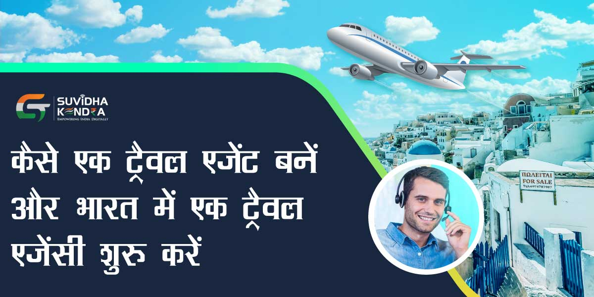 kaise ek travel agent banen aur india mein ek travel agency shuroo karen