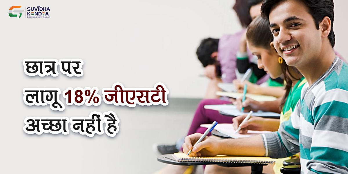 छात्र पर लागू 18% जीएसटी अच्छा नहीं