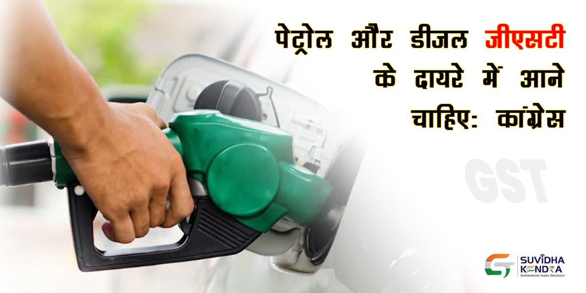 पेट्रोल और डीजल जीएसटी