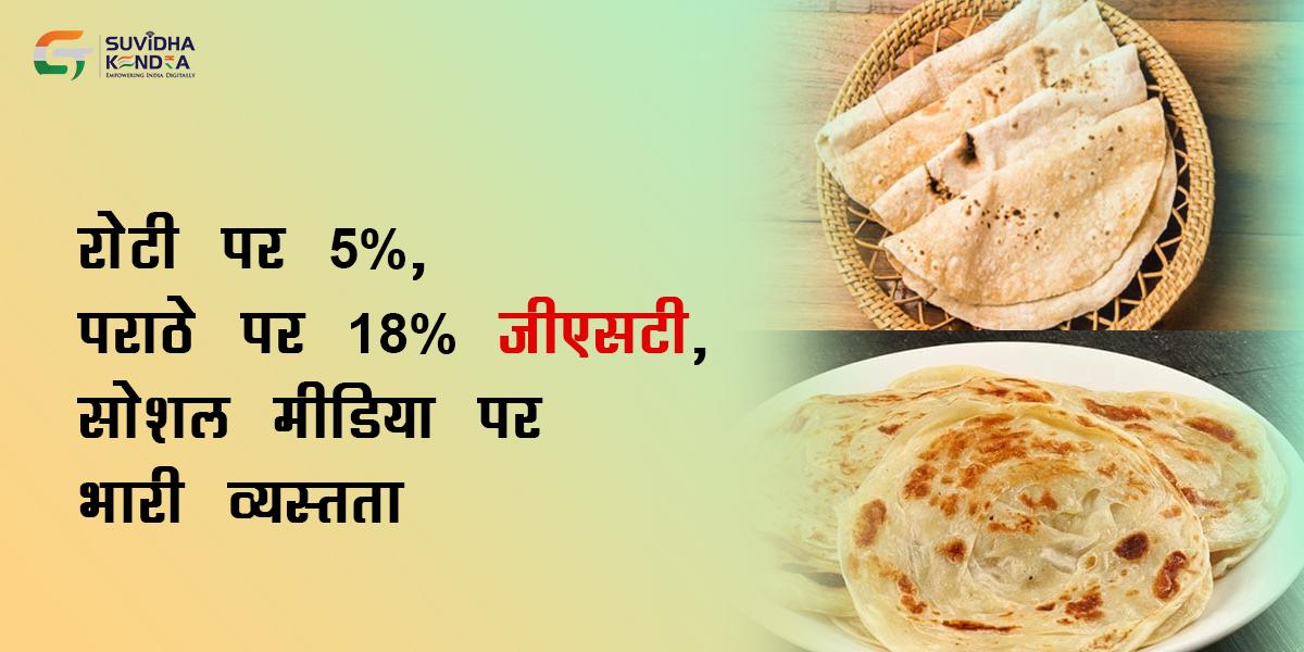 रोटी पर 5%, पराठे पर 18% जीएसटी, सोशल मीडिया पर भारी व्यस्तता