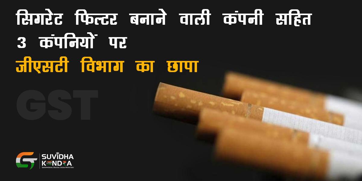 सिगरेट फिल्टर बनाने