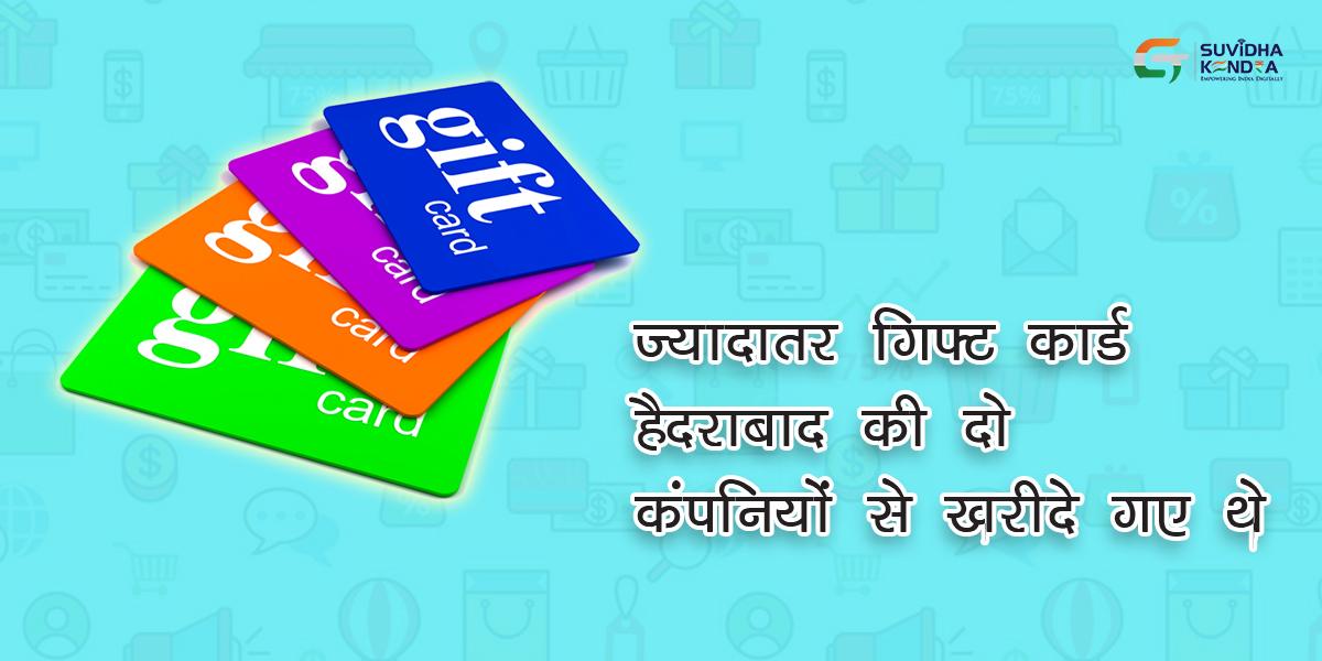 ज्यादातर गिफ्ट कार्ड हैदराबाद की दो कंपनियों से खरीदे गए थे