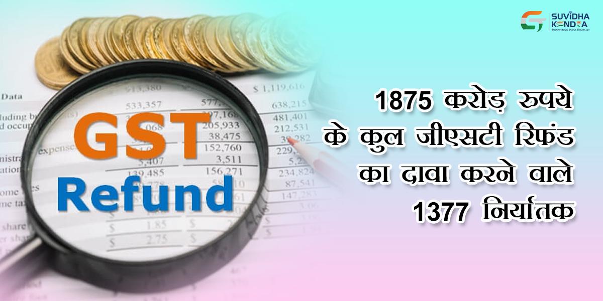 1875 करोड़ रुपये के कुल जीएसटी रिफंड