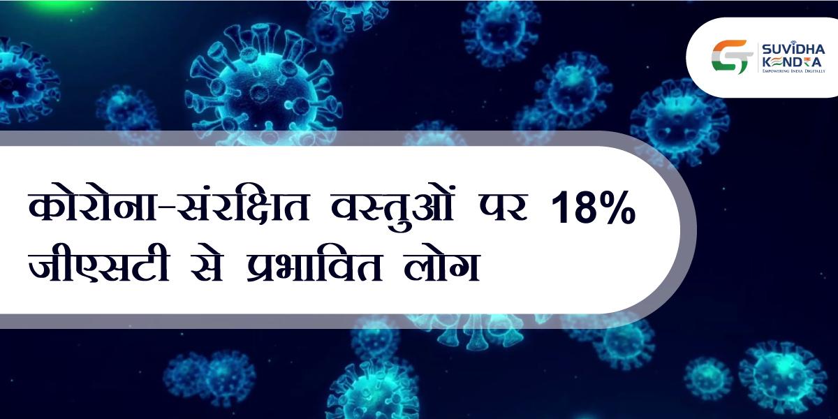 कोरोना-संरक्षित वस्तुओं पर 18% जीएसटी से प्रभावित लोग