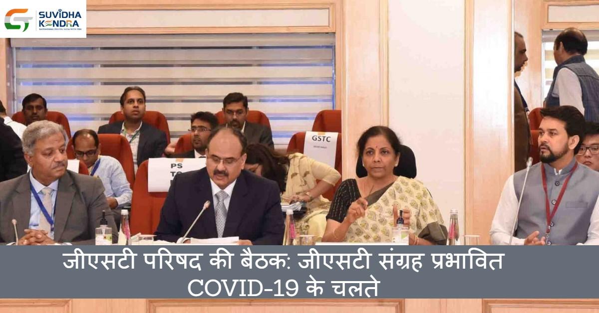जीएसटी परिषद की बैठक_ जीएसटी संग्रह प्रभावित COVID-19 के चलते