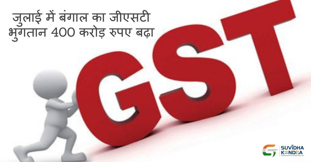 जुलाई में बंगाल का जीएसटी भुगतान 400 करोड़ रुपए बढ़ा