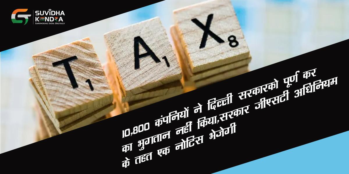 10800 कंपनियों ने दिल्ली सरकार