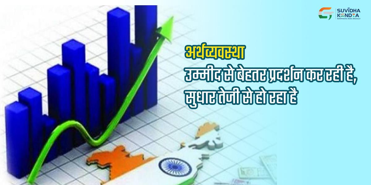 अर्थव्यवस्था उम्मीद से बेहतर प्रदर्शन कर रही है