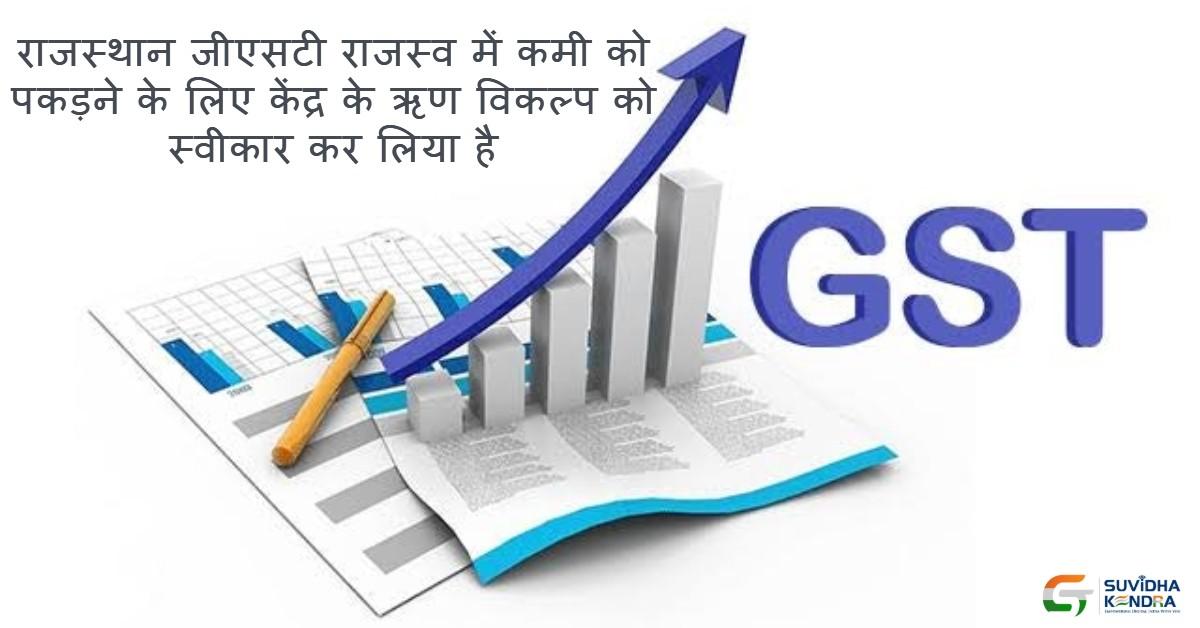 राजस्थान जीएसटी राजस्व में कमी