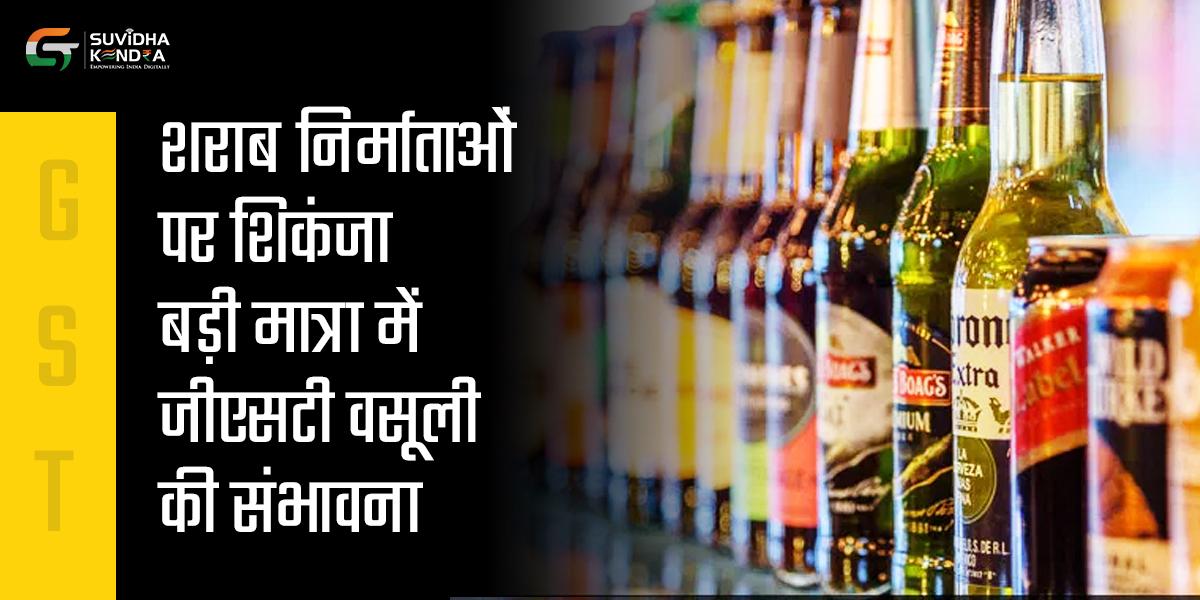 शराब निर्माताओं पर शिकंजा