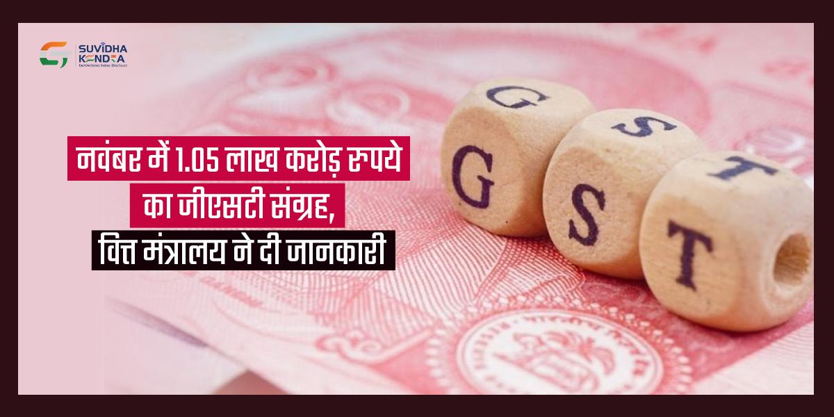 नवंबर में 1.05 लाख करोड़ रुपये का जीएसटी संग्रह