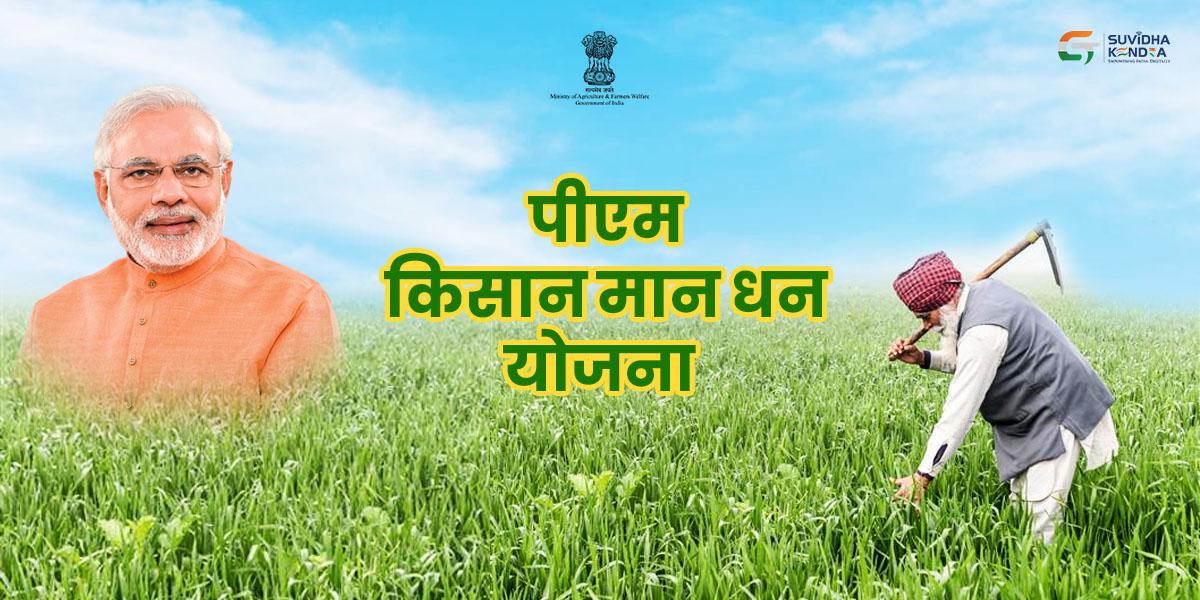 पीएम किसान मान धन योजना