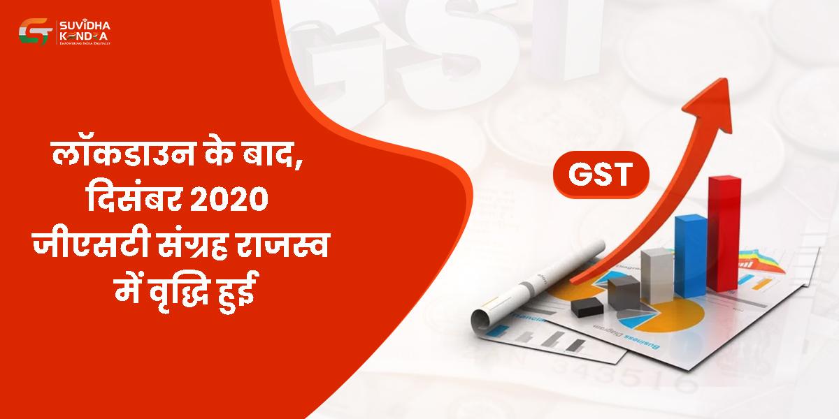 दिसंबर 2020 जीएसटी संग्रह राजस्व में वृद्धि हुई