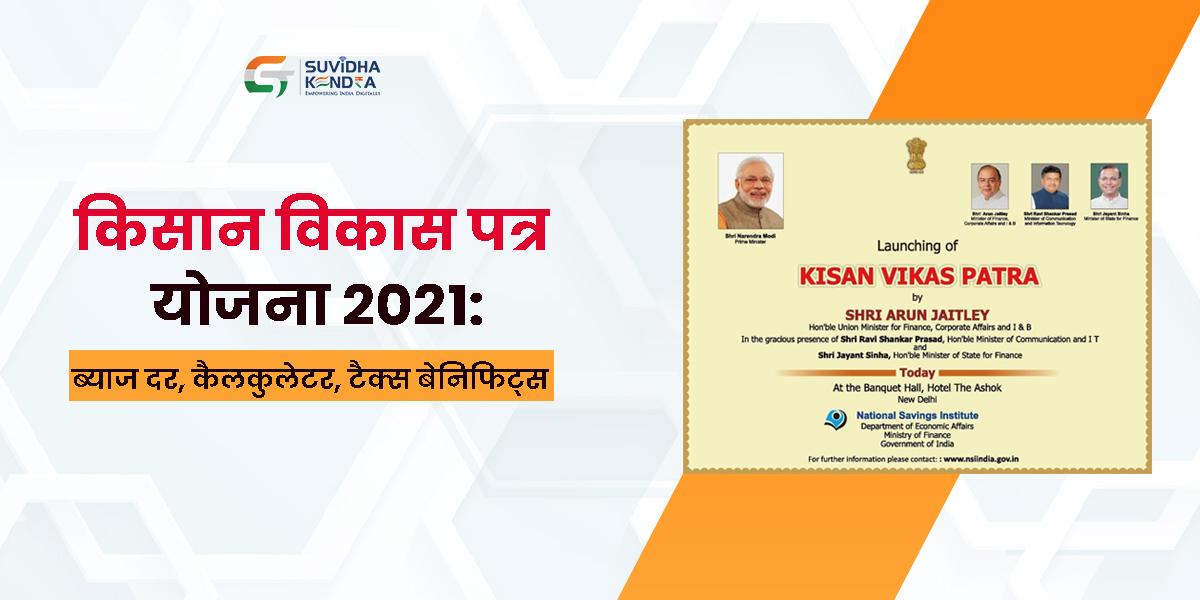 किसान विकास पत्र योजना 2021