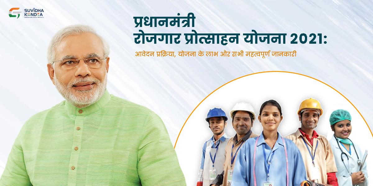 प्रधानमंत्री रोजगार प्रोत्साहन योजना 2021