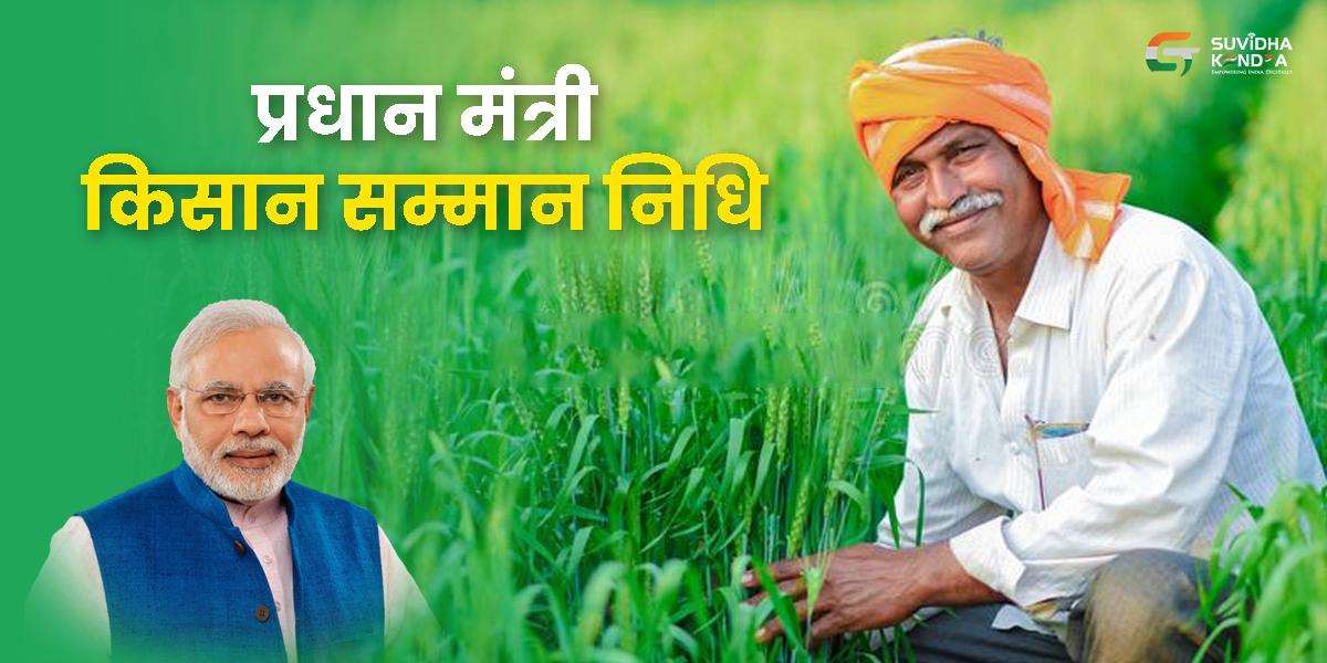 प्रधान मंत्री किसान सम्मान निधि