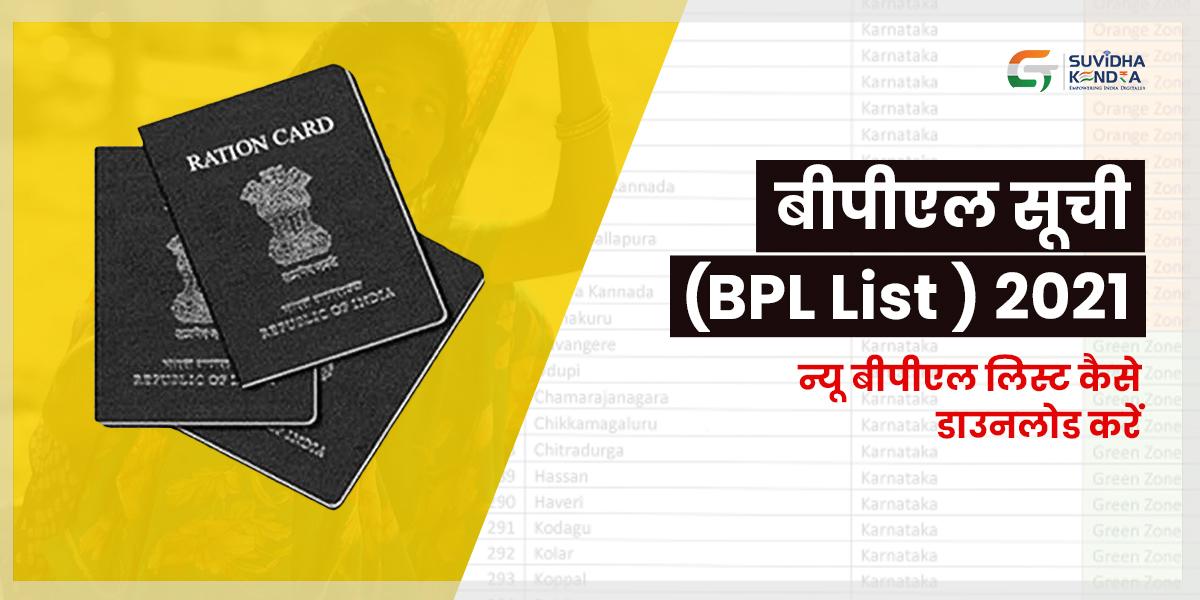 बीपीएल सूची 2021