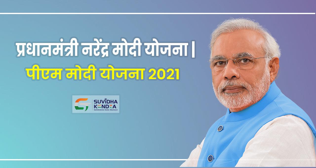 प्रधानमंत्री नरेंद्र मोदी योजना